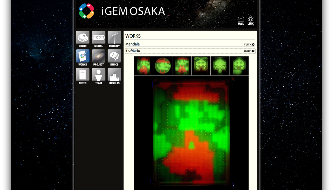 igemwiki04